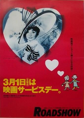 映画ポスター1517: マイ・フェア・レディ