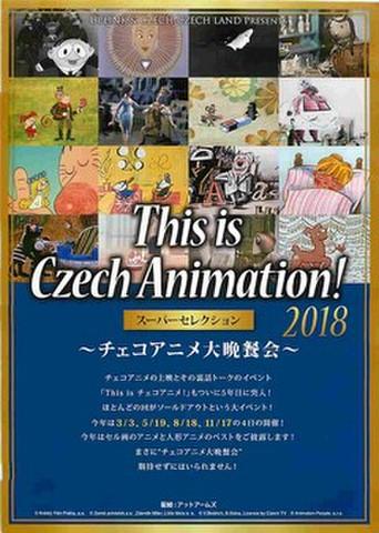 映画チラシ: This is Czech Animation! スーパーセレクション2018 チェコアニメ大晩餐会(UPLINK FACTORY)