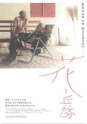 映画チラシ: 花と兵隊(第33回山路ふみ子映画賞なし・裏面文字ベージュ)