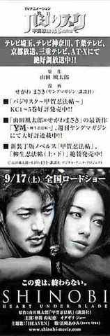 SHINOBI(割引券・バジリスク甲賀忍法帖しおり27)