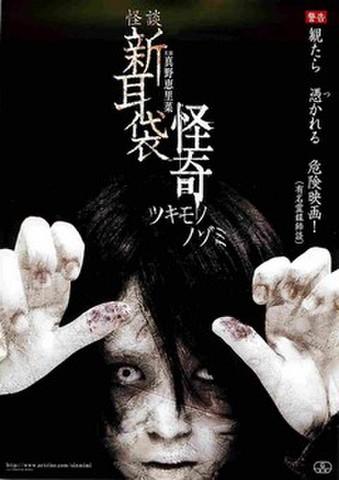 映画チラシ: 怪談新耳袋 怪奇 ツキモノ/ノゾミ(題字上中央)