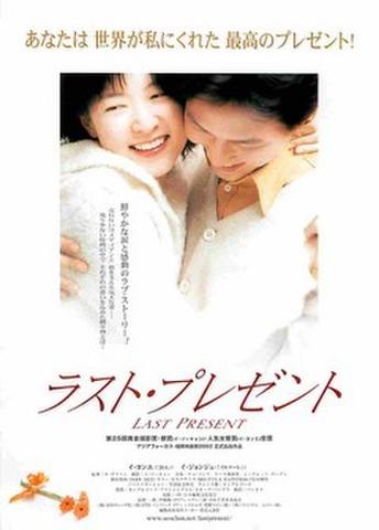 映画チラシ: ラスト・プレゼント(枠なし・右下エッセイコンテストなし)