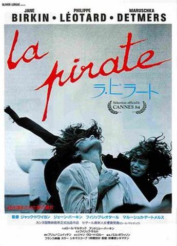 映画チラシ: ラ・ピラート