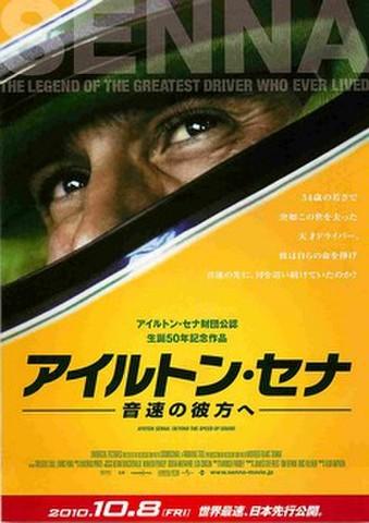 映画チラシ: アイルトン・セナ 音速の彼方へ(タテ位置)