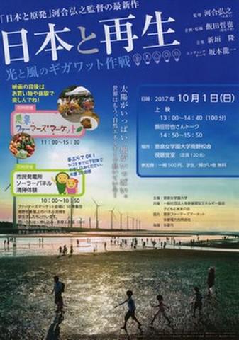 映画チラシ: 日本と再生 光と風のギガワット作戦(A4判・恵泉女学園大学)