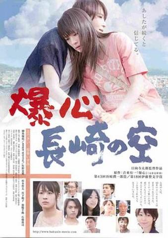 映画チラシ: 爆心 長崎の空
