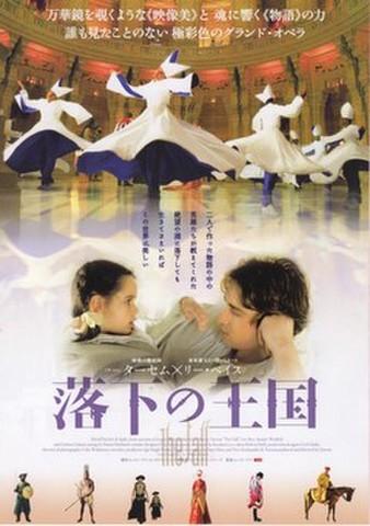 映画チラシ: 落下の王国(2枚折)