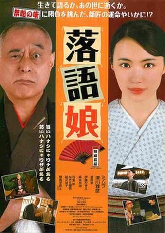 映画チラシ: 落語娘(生きて語るか~)