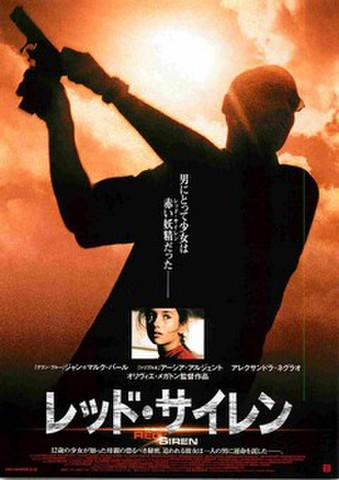 映画チラシ: レッド・サイレン
