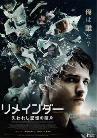 映画チラシ: リメインダー 失われし記憶の破片