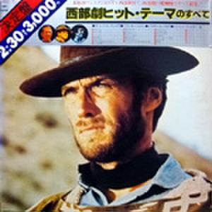 LPレコード143: 西部劇ヒット・テーマのすべて 荒野の七人/真昼の決闘/リオ・ブラボー/アラスカ魂/西部開拓史/黄色いリボン/他