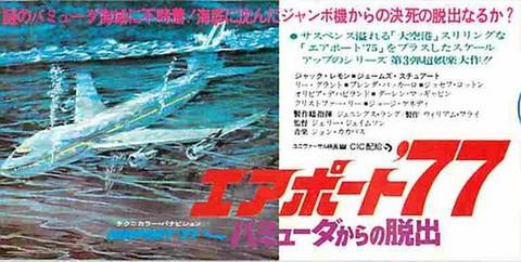 エアポート'77(半券・もぎり破れ裏面糊跡あり)
