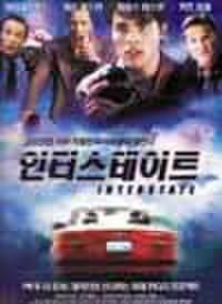 韓国チラシ140: アメージング・ハイウェイ60