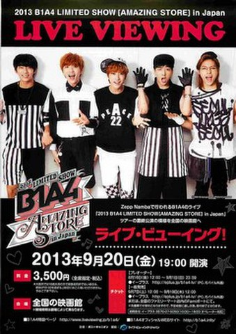 映画チラシ: 2013 B1A4 LIMITED SHOW[AMAZING STORE] in Japan LIVE VIEWING