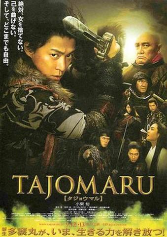 映画チラシ: TAJOMARU タジョウマル