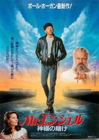 映画チラシ: Mr.エンジェル 神様の賭け