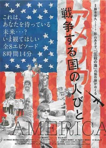 映画チラシ: アメリカ 戦争する国の人びと(邦題タテ)