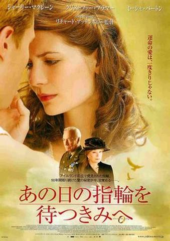 映画チラシ: あの日の指輪を待つきみへ(邦題赤)