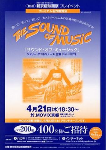 映画チラシ: サウンド・オブ・ミュージック(A4判・片面・2色刷・第4回新京極映画祭プレイベント)