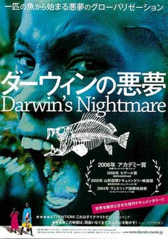 映画チラシ: ダーウィンの悪夢
