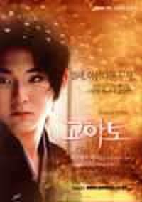 韓国チラシ204: 御法度