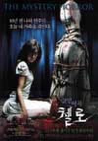 韓国チラシ842: チェロ