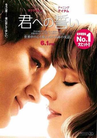 映画チラシ: 君への誓い(プレゼントキャンペーンなし)