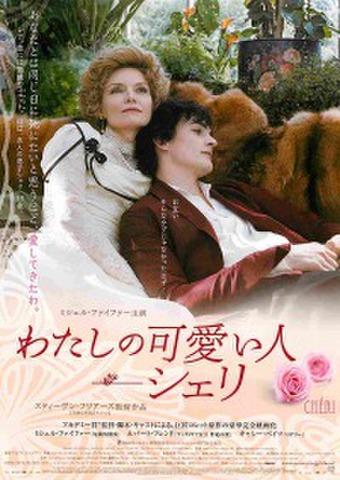 映画チラシ: わたしの可愛い人シェリ