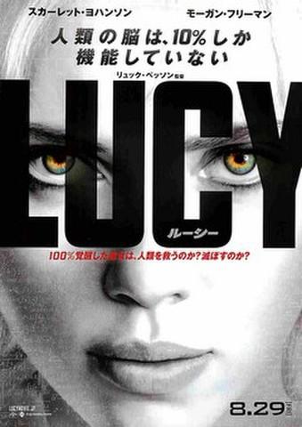 映画チラシ: ルーシー(2枚折)