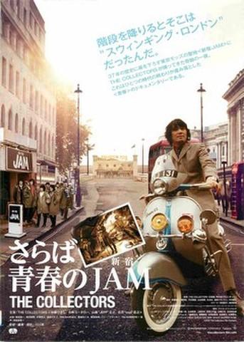 映画チラシ: THE COLLECTORS さらば青春の新宿JAM