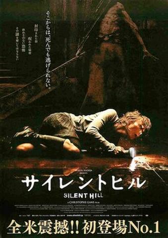 映画チラシ: サイレントヒル(全米震撼!!~)