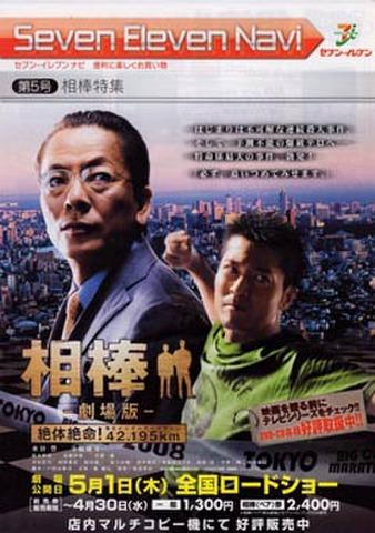 映画チラシ: 相棒 絶体絶命!42.195km(A4判・2枚折・セブンイレブン発行)