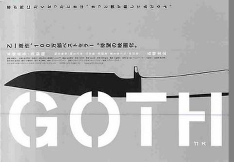 GOTH ゴス(試写状)
