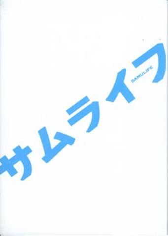 サムライフ(プレス・B5判・冊子)