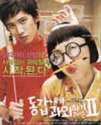 韓国チラシ651: 同い年の家庭教師2