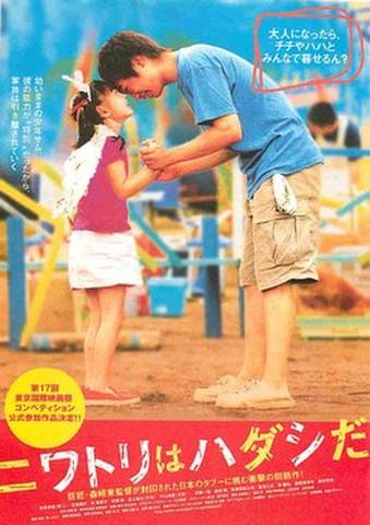 映画チラシ: ニワトリはハダシだ(左下:東京国際映画祭~あり)