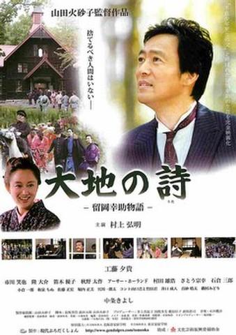 映画チラシ: 大地の詩 留岡幸助物語