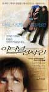 韓国チラシ747: エターナル・サンシャイン