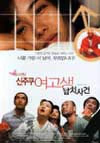 韓国チラシ837: 完全なる飼育