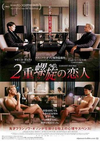 映画チラシ: 2重螺旋の恋人