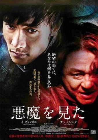 映画チラシ: 悪魔を見た