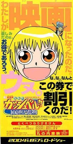 金色のガッシュベル!! 101番目の魔物(わたしが映画に~)(割引券)