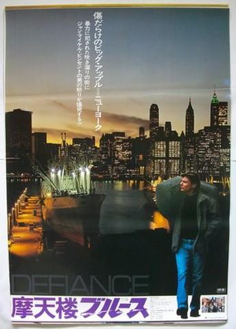映画ポスター1216: 摩天楼ブルース