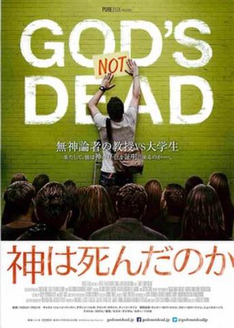 映画チラシ: 神は死んだのか(無神論者の教授~)