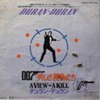 EPレコード266: 007 美しき獲物たち