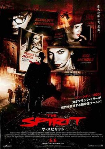 映画チラシ: ザ・スピリット