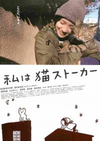 映画チラシ: 私は猫ストーカー