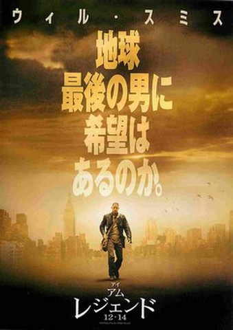 映画チラシ: アイ・アム・レジェンド(地球最後の男に~)