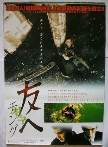 映画ポスター1208: 友へ チング