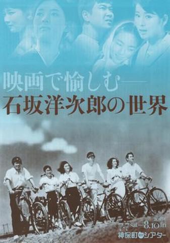 映画チラシ: 【石坂洋次郎】映画で愉しむ石坂洋次郎の世界(2枚折・神保町シアター)